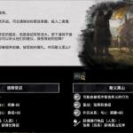 来源文章:盗寇天下V2.1.0
