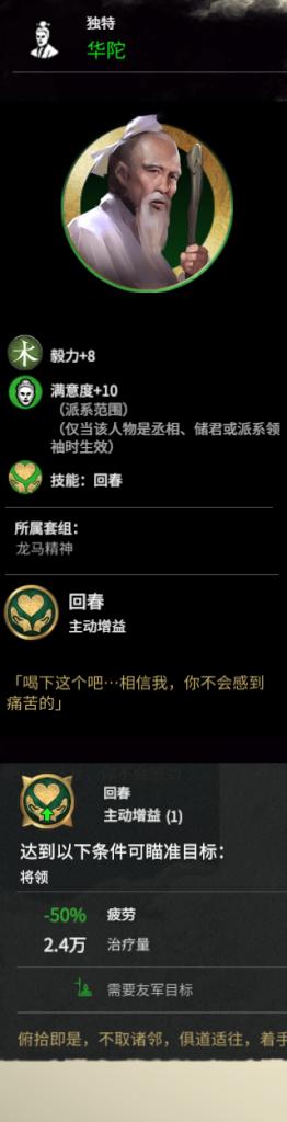 V2.4.0仙风道骨、V2.5.0匡扶汉室