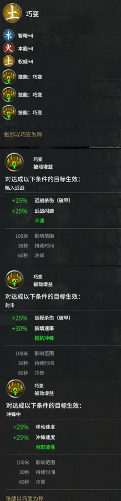 V2.9.0 鹰扬河朔